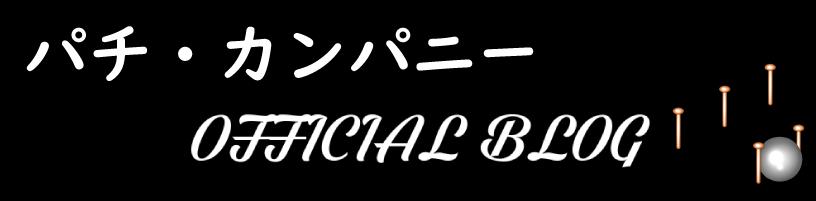 パチ・カンパニーOFFICIAL BLOG